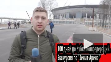 """100 дней до Кубка Конфедераций. Экскурсия по """"Зенит-Арене"""""""