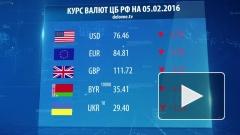 Биржевой курс доллара упал до 76 рублей