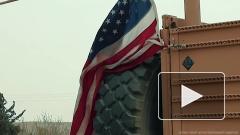 Американская база в Сирии подверглась нападению со стороны неизвестных