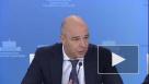 Первого вице-премьера Антона Силуанова понизили в должности