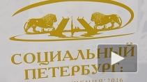 Социальный Петербург: поиск новых решений