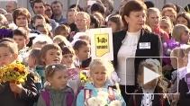 В Петербурге отметили День знаний.  47 тысяч юных горожан стали первоклассниками