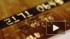 Российские банки ограничили выдачу кредитных карт на 20%