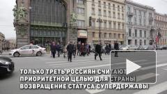 ВЦИОМ: треть россиян хотят, чтобы Россия вернула себе статус супердержавы