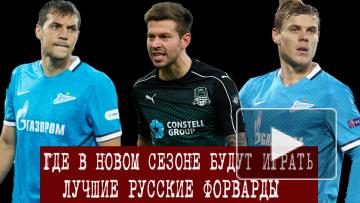 Смолов, Дзюба и Кокорин. Где будут играть лучшие русские форварды