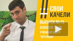 #СВОИКАЧЕЛИ Выпуск №15 Алексей Лала
