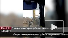 """""""Газпром"""" демонтирует трубы для транзита через Украину"""