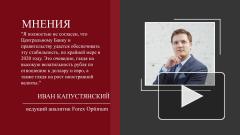 Эксперт спрогнозировал дальнейшее падение рубля