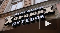 """Продолжение скандала с """"Магазином Хороших Путевок"""": он сменил имя и закроет офис"""