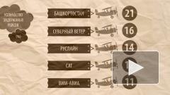 """В январе """"Аэрофлот"""" вновь стал лидером среди авиакомпаний по пунктуальности"""