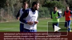 Футбольный клуб «Ростов» потребовали признать банкротом