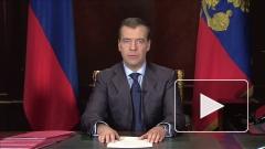 Президент Медведев записал обращение к россиянам и призвал прийти на выборы
