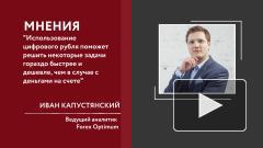 Банк России запустит пилотный проект по использованию цифрового рубля
