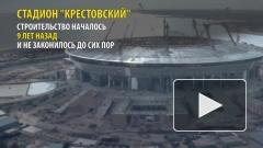 """Генподрядчик прекращает строительство """"Зенит-Арены"""""""