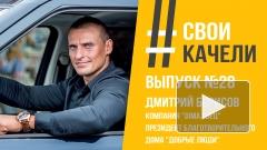 #СВОИКАЧЕЛИ №28 Дмитрий Борисов