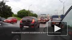 Московского водителя оштрафовали за тень от его автомобиля