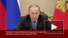 Путин поручил внести предложения по совершенствованию ОСАГО