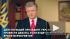 Порошенко назвал условия для дебатов с Зеленским 19 апреля
