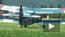 Стали известны причины жесткой посадки Ан-2 в Магадане
