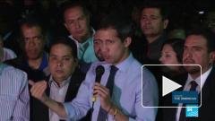 США намерены применить силу в случае ареста Гуайдо