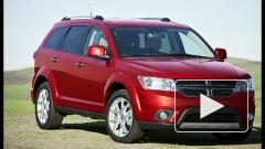 В России Dodge Journey за 1,7 млн рублей начнет продаваться 1 февраля 2012 года