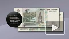 Центробанк России включит станок и 10-рублевая купюра вернется