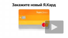 Яндекс.Деньги выпустили карты с номером на оборотной стороне