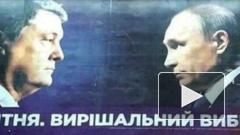 В Кремле прокомментировали предвыборные плакаты Порошенко с Путиным
