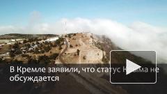 В Кремле заявили, что статус Крыма не обсуждается