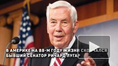 В США умер сенатор, помогший уничтожить ядерные запасы СССР