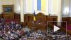 В Верховной Раде Украины распалось парламентское большин...