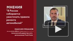 В России собираются ужесточить правила ремонта автомобилей