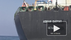 Гибралтар отказал США в дальнейшем задержании иранского танкера Grace 1