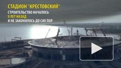 """Сколько строят стадион """"Зенит-Арена"""""""