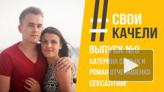 #СВОИКАЧЕЛИ Выпуск №9 Катерина Сырых и Роман Отченашенко