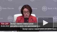 Эксперт озвучил главные риски для рубля в июле и его критический курс