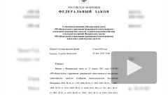 Путин подписал закон об ОСАГО
