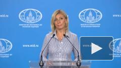 МИД РФ заявил о причастности разведки США к наркоторговле