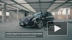 Седан Cadillac CT6 покидает российский рынок