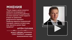 Эксперты РАНХиГС оценили влияние коронавируса на российскую экономику