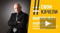 #СВОИКАЧЕЛИ Выпуск №21 Андрей Рябых