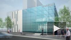 Петербургские архитекторы спроектировали прозрачный полицейский участок, как хотел Нургалиев