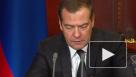 Медведев подписал постановление о льготной ипотеке для дальневосточников