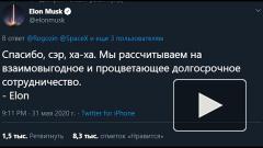 Илон Маск по-русски ответил Рогозину на предложение о сотрудничестве