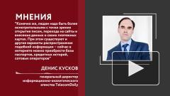 В СК назвали причины утечки данных россиян