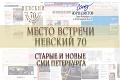 МЕСТО ВСТРЕЧИ – НЕВСКИЙ, 70