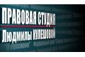 Правовая студия Людмилы Кулешовой