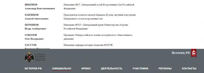 Российское военно-историческое общество отреклось от Соколова