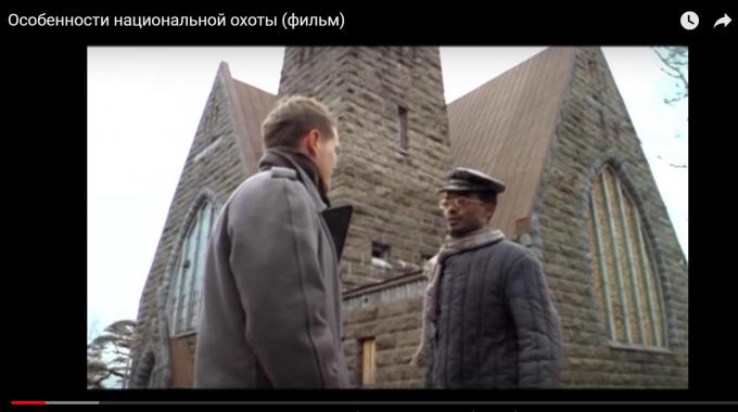 Кирха Святой Марии Магдалины в Приморске в фильме Особенности национальной охоты