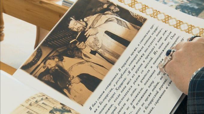 Книга о Льве Церпицоком
